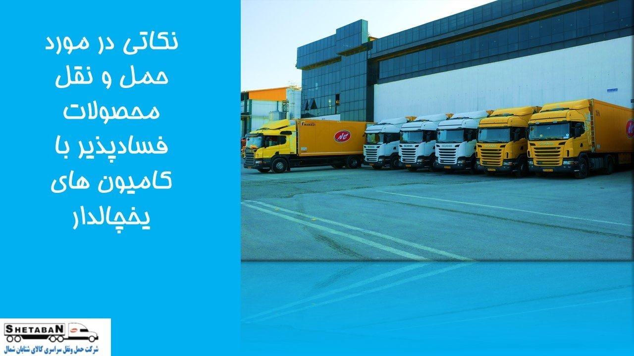 شرکت حمل و نقل سراسری